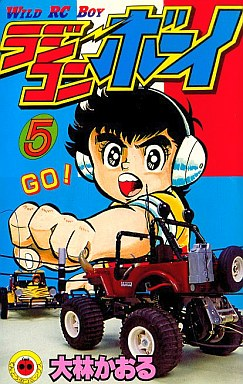 【中古】少年コミック ラジコンボーイ(5) / 大林かおる