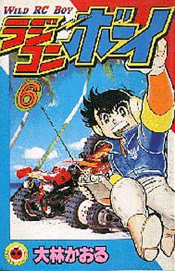 【中古】少年コミック ラジコンボーイ(6) / 大林かおる