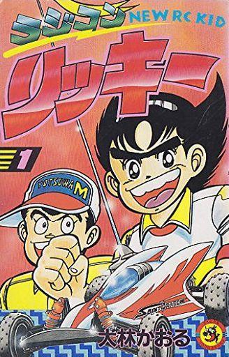 【中古】少年コミック ラジコンリッキー(1) / 大林かおる