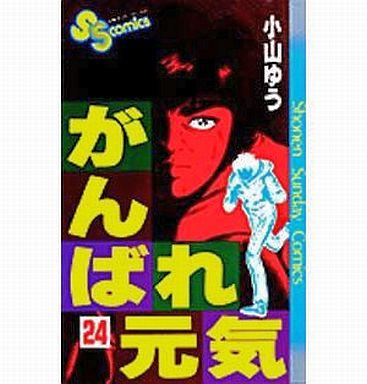 【中古】少年コミック がんばれ元気(24) / 小山ゆう