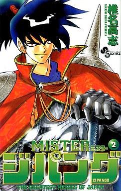 【中古】少年コミック MISTER ジパング(2) / 椎名高志