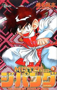 【中古】少年コミック MISTER ジパング(3) / 椎名高志