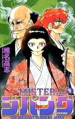【中古】少年コミック MISTER ジパング(4) / 椎名高志