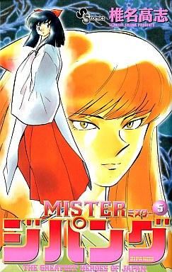【中古】少年コミック MISTER ジパング(5) / 椎名高志