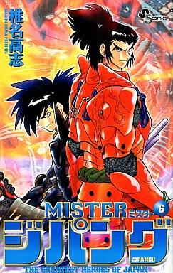 【中古】少年コミック MISTER ジパング(6) / 椎名高志