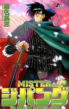 【中古】少年コミック MISTER ジパング(7) / 椎名高志
