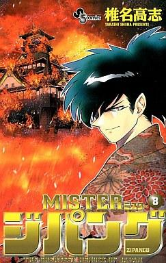 【中古】少年コミック MISTER ジパング(完)(8) / 椎名高志