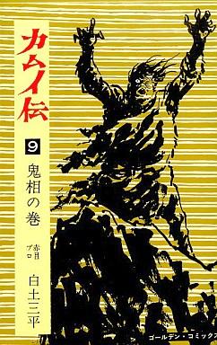 【中古】少年コミック カムイ伝 鬼相の巻(9) / 白土三平