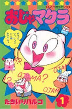 【中古】少年コミック おじゃマクラ(1) / たちいりハルコ