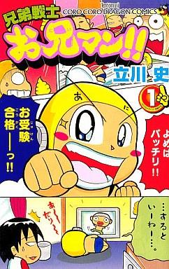 【中古】少年コミック 兄弟戦士 お兄マン / 立川史