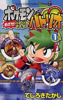 【中古】少年コミック ポケモンバトリオ めざせ!バトリオマスター(1) / てしろぎたかし