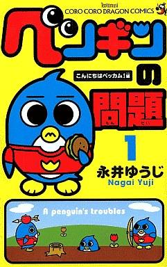 【中古】少年コミック ペンギンの問題(1) / 永井ゆうじ