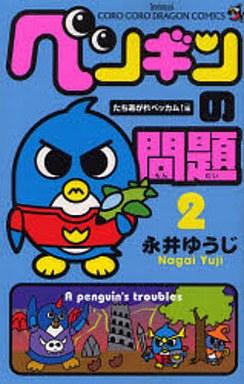 【中古】少年コミック ペンギンの問題(2) / 永井ゆうじ