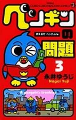 【中古】少年コミック ペンギンの問題(3) / 永井ゆうじ