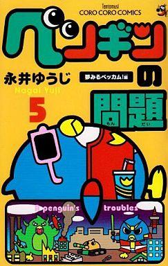【中古】少年コミック ペンギンの問題(5) / 永井ゆうじ
