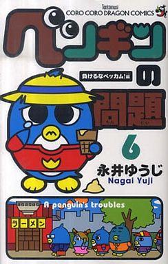 【中古】少年コミック ペンギンの問題(6) / 永井ゆうじ