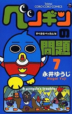 【中古】少年コミック ペンギンの問題(7) / 永井ゆうじ