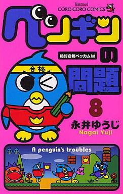 【中古】少年コミック ペンギンの問題(8) / 永井ゆうじ