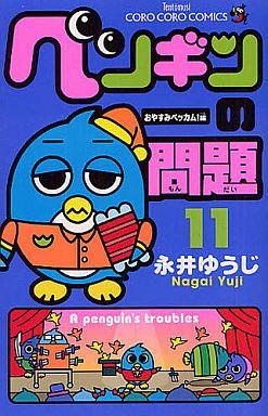 【中古】少年コミック ペンギンの問題(11) / 永井ゆうじ