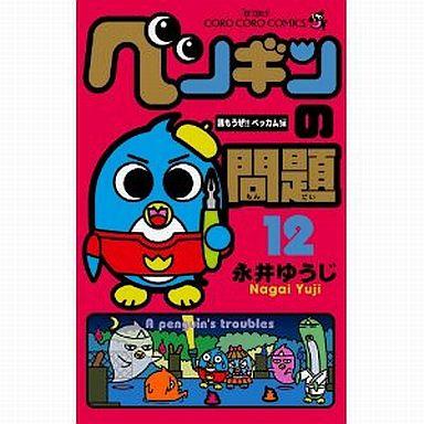 【中古】少年コミック ペンギンの問題(12) / 永井ゆうじ