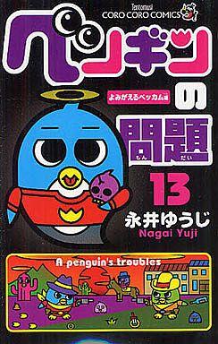 【中古】少年コミック ペンギンの問題(13) / 永井ゆうじ