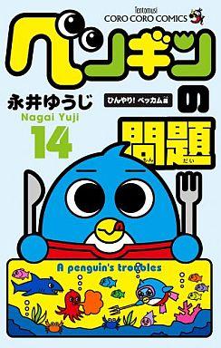 【中古】少年コミック ペンギンの問題(14) / 永井ゆうじ
