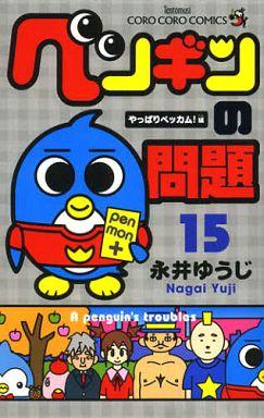 【中古】少年コミック ペンギンの問題(15) / 永井ゆうじ