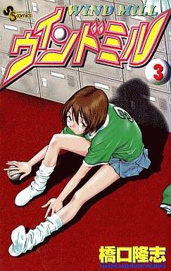 【中古】少年コミック ウインドミル(3) / 橋口隆志