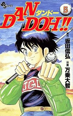 【中古】少年コミック DAN DOH!!(5) / 万乗大智