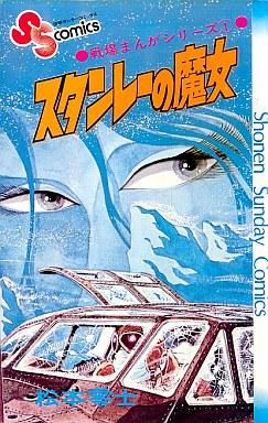 【中古】少年コミック 戦場まんがシリーズ スタンレーの魔女(1) / 松本零士