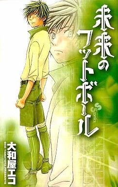 【中古】少年コミック 未来のフットボール(1) / 大和屋エコ