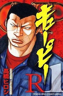 【中古】少年コミック キューピーR(1) / 高橋ヒロシ