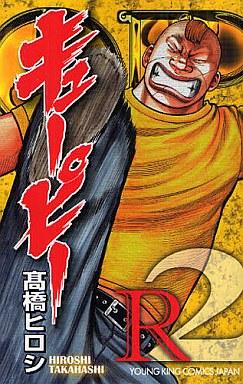【中古】少年コミック キューピーR(2) / 高橋ヒロシ