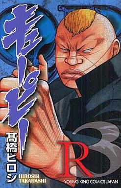 【中古】少年コミック キューピーR(3) / 高橋ヒロシ