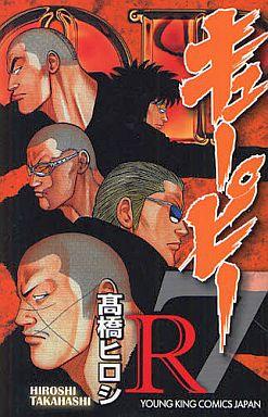 【中古】少年コミック キューピーR(7) / 高橋ヒロシ