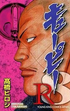 【中古】少年コミック キューピーR(8) / 高橋ヒロシ