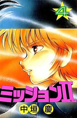 【中古】少年コミック ミッションII(4) / 中垣慶