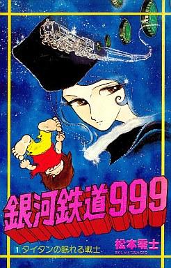 【中古】少年コミック 銀河鉄道999(1) / 松本零士