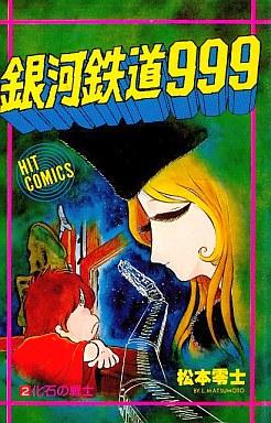 【中古】少年コミック 銀河鉄道999(2) / 松本零士