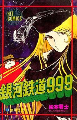 【中古】少年コミック 銀河鉄道999(3) / 松本零士