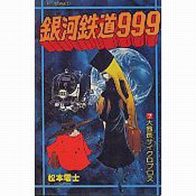 【中古】少年コミック 銀河鉄道999(7) / 松本零士