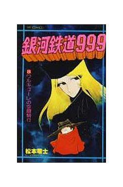 【中古】少年コミック 銀河鉄道999(8) / 松本零士