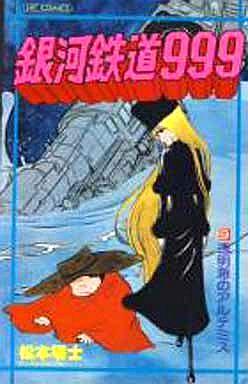 【中古】少年コミック 銀河鉄道999(9) / 松本零士