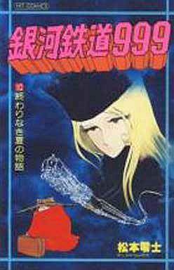 【中古】少年コミック 銀河鉄道999(10) / 松本零士