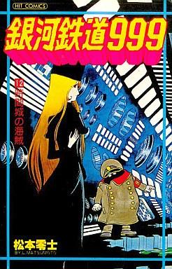 【中古】少年コミック 銀河鉄道999(12) / 松本零士