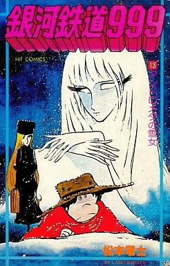 【中古】少年コミック 銀河鉄道999(13) / 松本零士