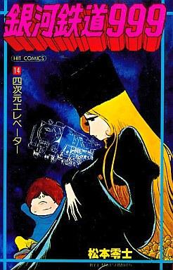 【中古】少年コミック 銀河鉄道999(14) / 松本零士