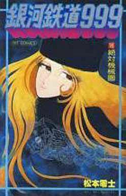 【中古】少年コミック 銀河鉄道999(16) / 松本零士