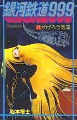 【中古】少年コミック 銀河鉄道999(17) / 松本零士