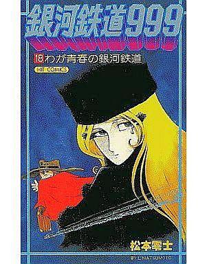 【中古】少年コミック 銀河鉄道999(完)(18) / 松本零士